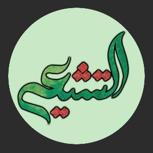 شبکه التشیع